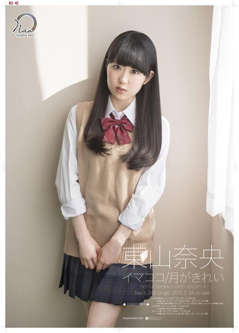 nao_touyama-170413_a21
