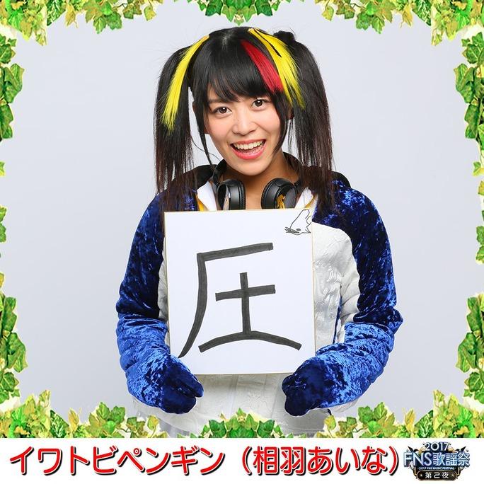 ozaki-motomiya-ono-sasaki-nemoto-tamura-aiba-chikuta-171215_a67