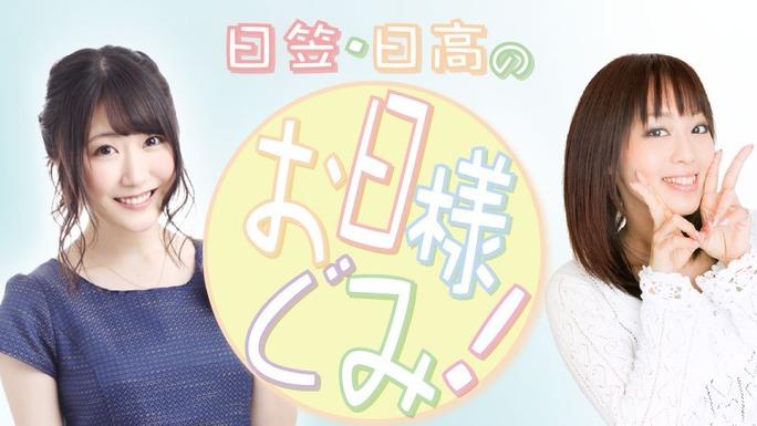 yoko_hikasa-rina_hidaka-180202_a01