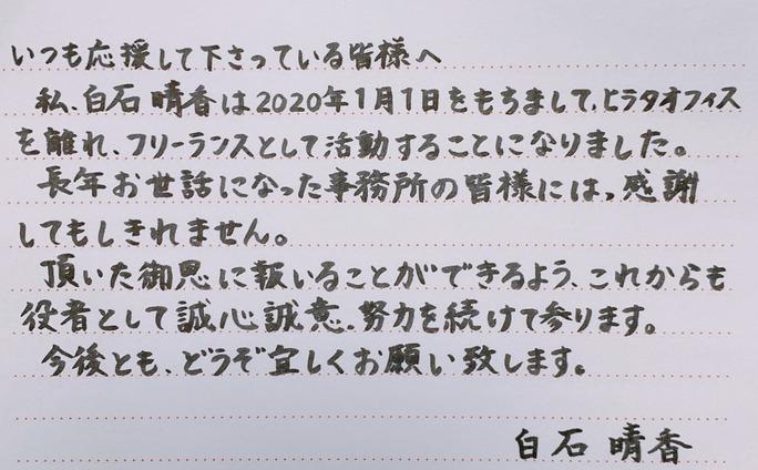 白石晴香_200101_01