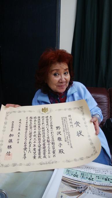 masako_nozawa-180509_a01
