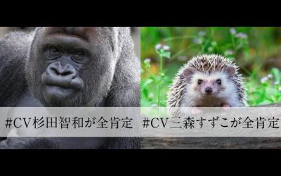 杉田智和_三森すずこ_200805_thumbnail