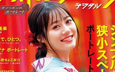 伊藤美来_200314_thumbnail