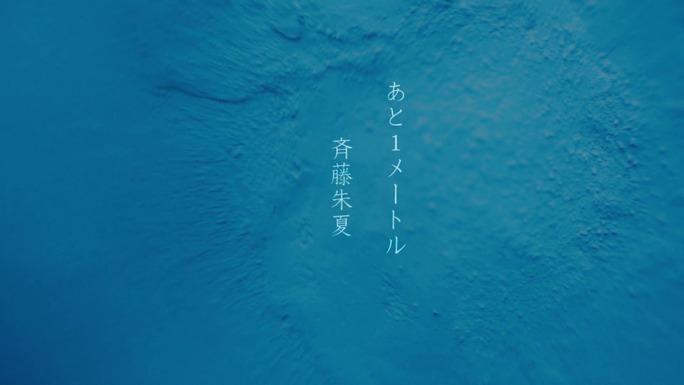shuka_saito-190612_a07