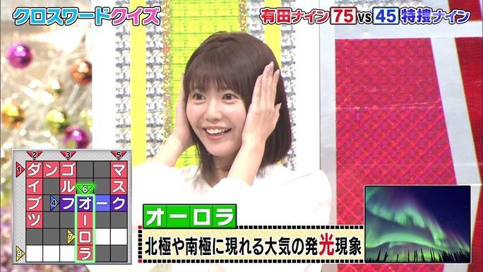 ayana_taketatsu-190503_a30