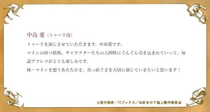 megumi_nakajima-190608_a03
