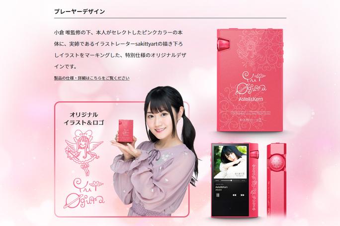 yui_ogura-180312_a03