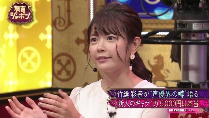 ayana_taketatsu-190210_a24