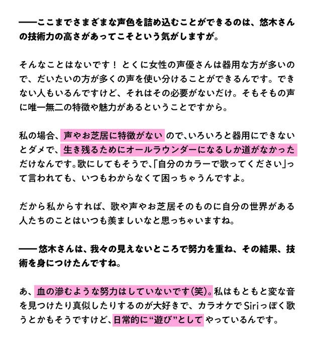 悠木碧_200116_03