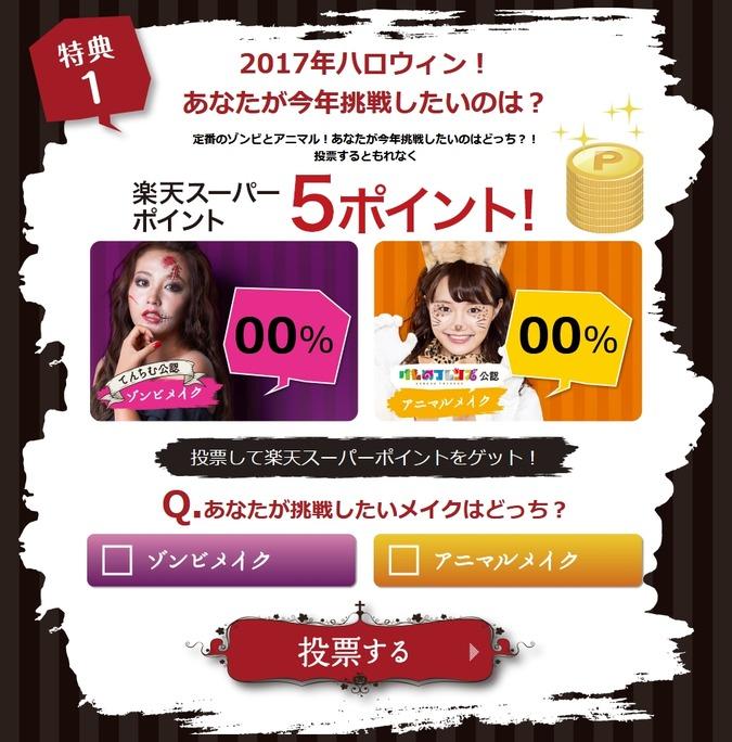 ozaki-sasaki-tamura-nemoto-171006_a07