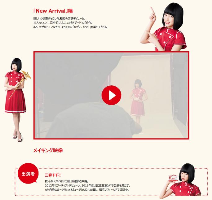 suzuko_mimori-171107_a13