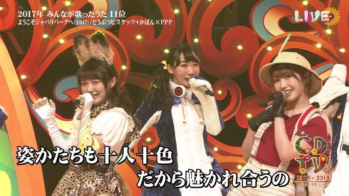 ozaki-motomiya-ono-uchida-sasaki-nemoto-tamura-aiba-chikuta-180103_a43