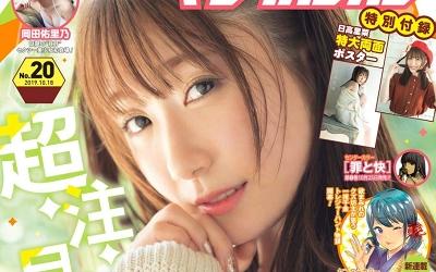 日高里菜_191004_thumbnail