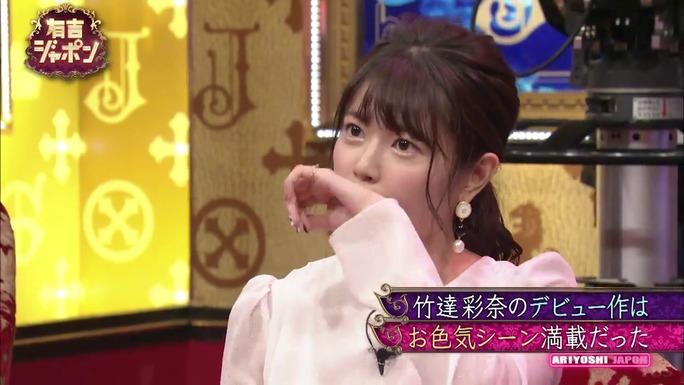 ayana_taketatsu-190210_a31