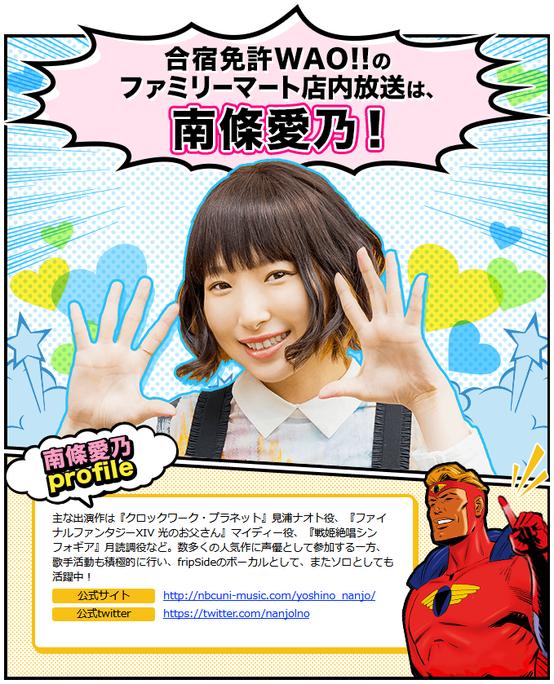 yoshino_nanjo-170531_a02