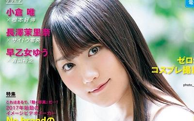 yui_ogura-t65