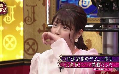 ayana_taketatsu-t141