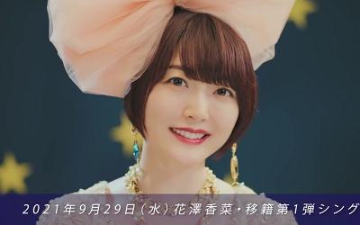 花澤香菜_210827_thumbnail
