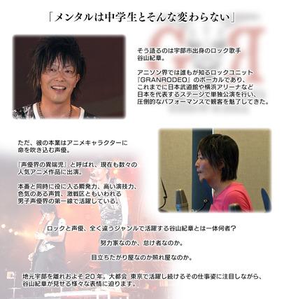 kishou_taniyama-150301_a02