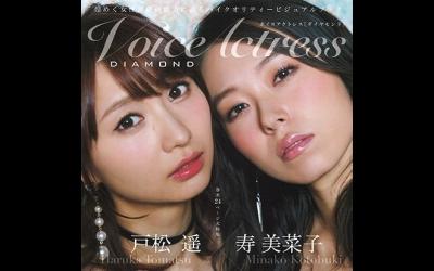 minako_kotobuki-haruka_tomatsu-t01