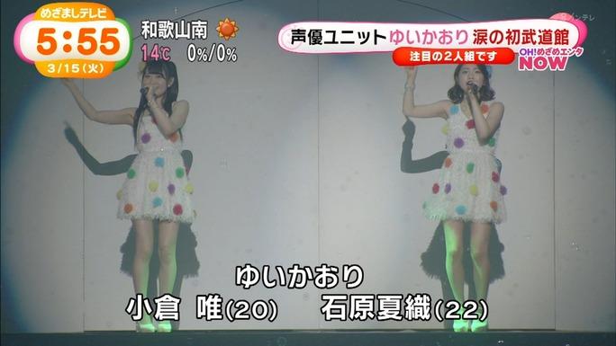 yui_ogura-kaori_ishihara-160315_a07