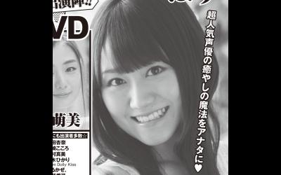 yui_ogura-t62