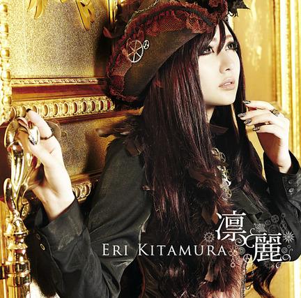 eri_kitamura-141004_a03