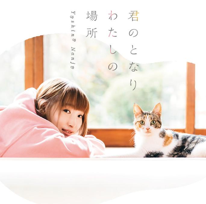 yoshino_nanjo-190124_a02