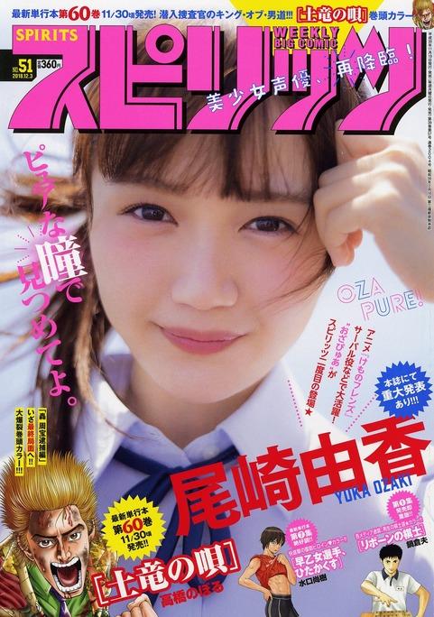 yuka_ozaki-181120_a01
