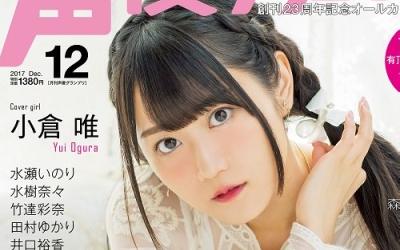 yui_ogura-t71