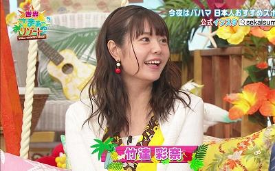 ayana_taketatsu-t143