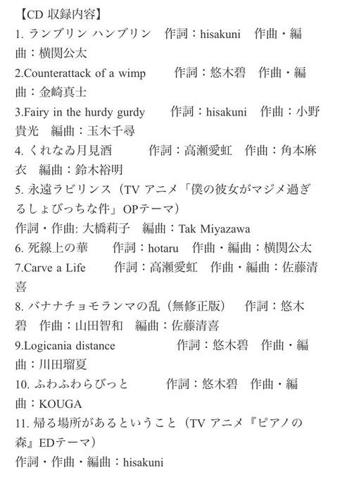 aoi_yuki-190512_a04