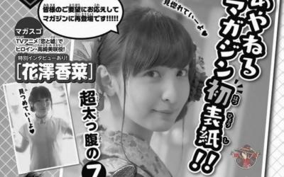 ayane_sakura-t12