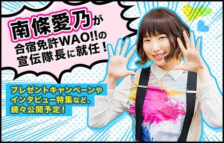 yoshino_nanjo-170531_a01