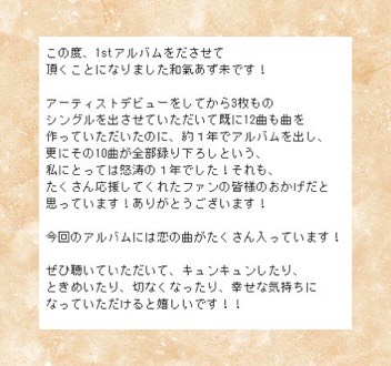 和氣あず未_201211_02
