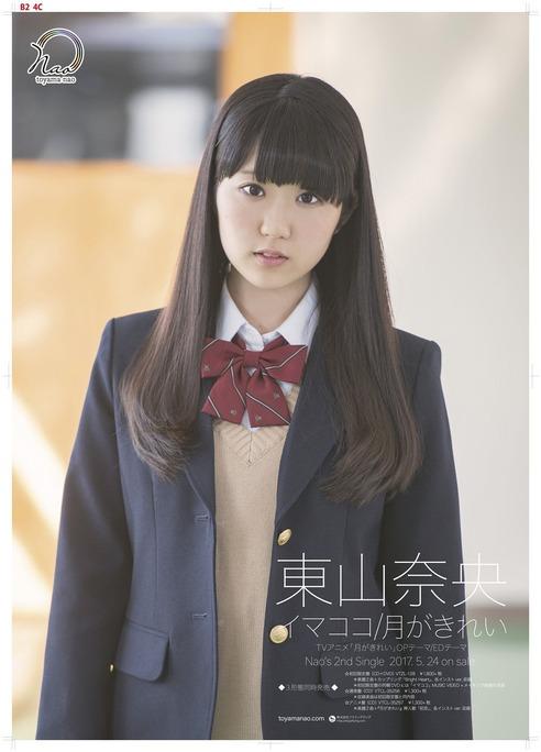 nao_touyama-170413_a19