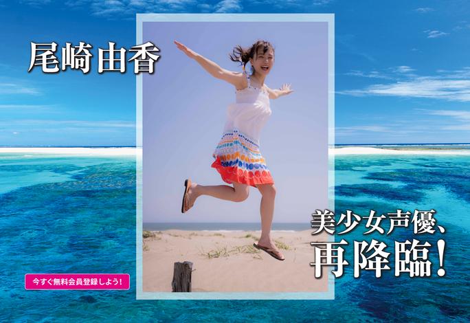 yuka_ozaki-181120_a06
