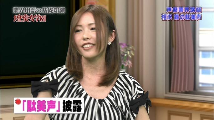 mai_aizawa-130616_a30