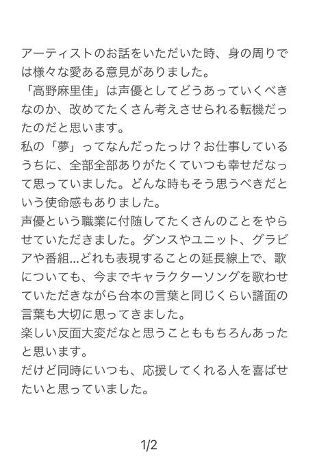 高野麻里佳_201208_02