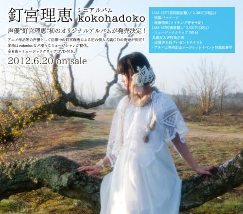 kokohadoko(初回限定盤)(DVD付)