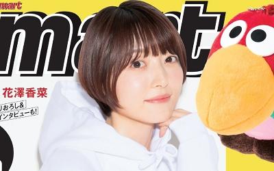 花澤香菜_210819_thumbnail