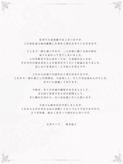 mark_ishii-atsuko_enomoto-180810_a02