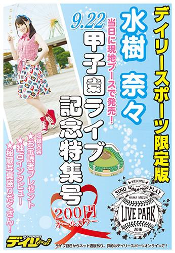 news_xlarge_mizukinana_daily