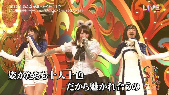 ozaki-motomiya-ono-uchida-sasaki-nemoto-tamura-aiba-chikuta-180103_a44