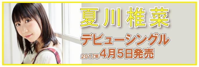 shiina_natsukawa-170123_a03