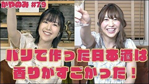 茅野愛衣さんと安野希世乃さんが、オンライン飲み会!!!【動画あり】