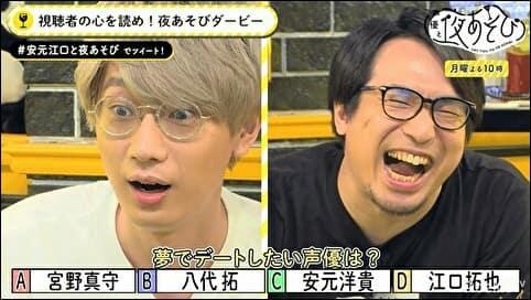 安元洋貴さんと江口拓也さんが新企画 『夜あそびダービー』 で盛り上がるwwwwww