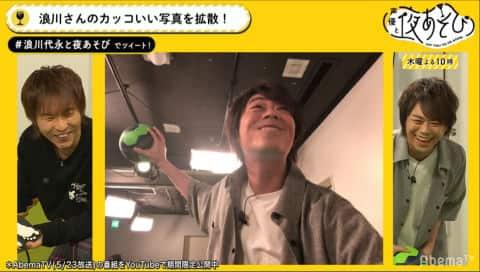 声優の浪川大輔さん、カッコいい写真を撮るはずが面白い写真にwwwwwwww【動画あり】
