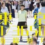 【南條愛乃】1stフルアルバム「東京 1/3650」のTV SPOTが公開!