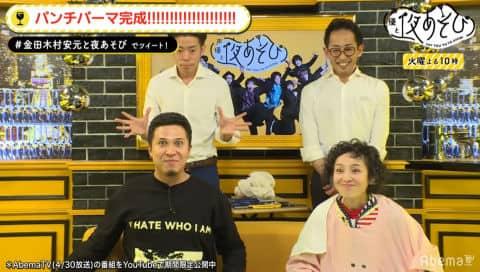 【声動】 平成最後に金田朋子さんと木村昴さんがパンチパーマにwwwwwwwwww
